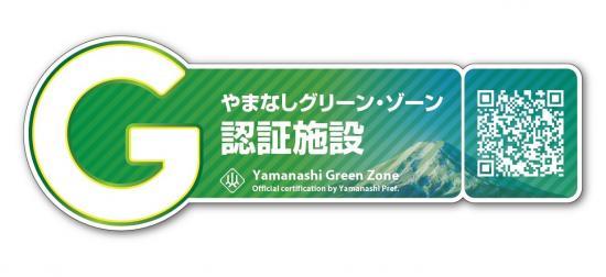 グリーンゾーン認証